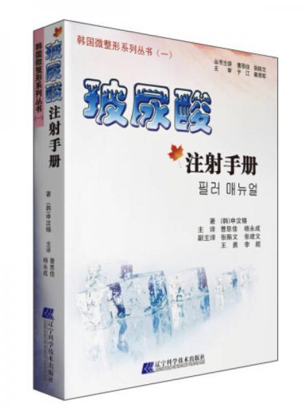 玻尿酸注射手册