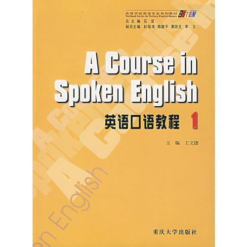 英语口语教程1