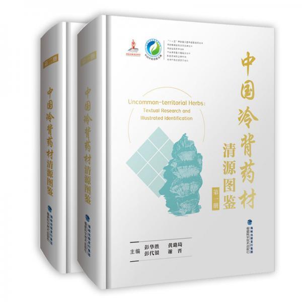 中国冷背药材清源图鉴(中国中药资源大典)