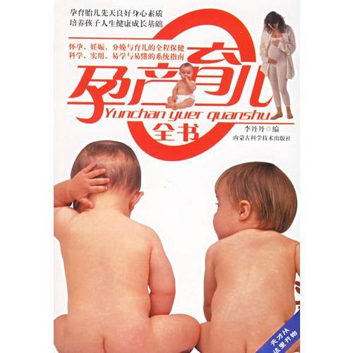 孕产育儿全书
