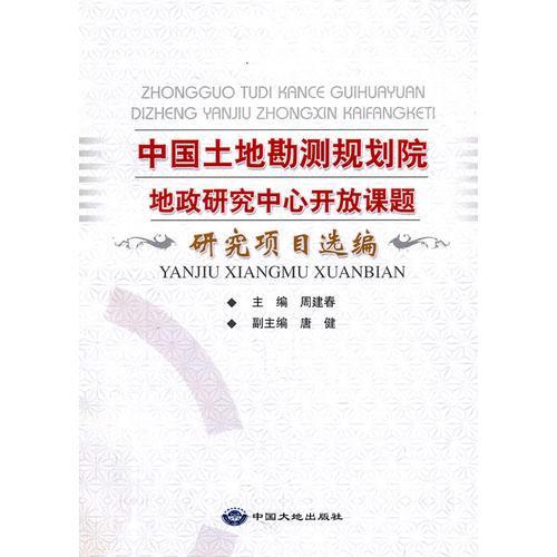 中国土地勘测规划院地政研究中心开放课题