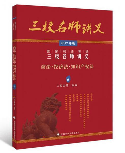 2017年国家司法考试三校名师讲义:商法·经济法·知识产权法6