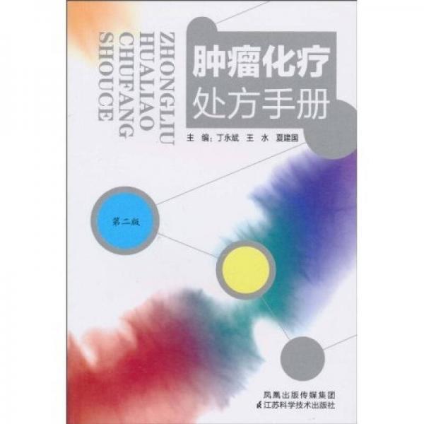 肿瘤化疗处方手册(第2版)