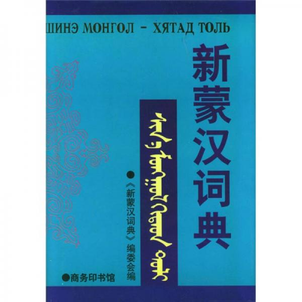 新蒙汉词典