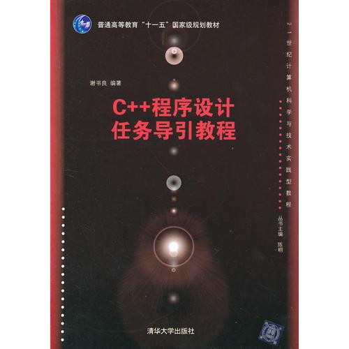 C++程序设计任务导引教程(21世纪计算机科学与技术实践型教程)