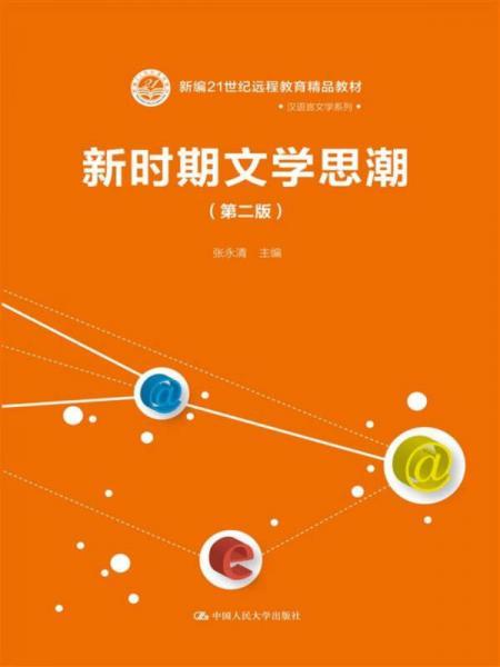 新时期文学思潮(第二版)(新编21世纪远程教育精品教材·汉语言文学系列)