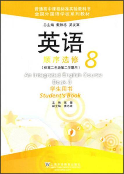 全国外国语学校系列教材·顺序选修8:英语(学生用书)