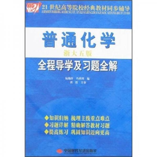 21世纪高等院校经典教材同步辅导:普通化学全程导学及习题全解(淅大5版)