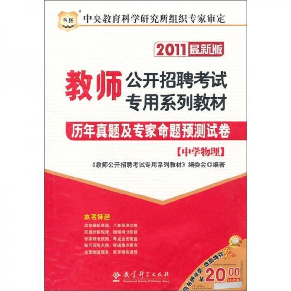 2011教师公开招聘考试专用系列教材:历年真题及专家命题预测试卷(中学物理)