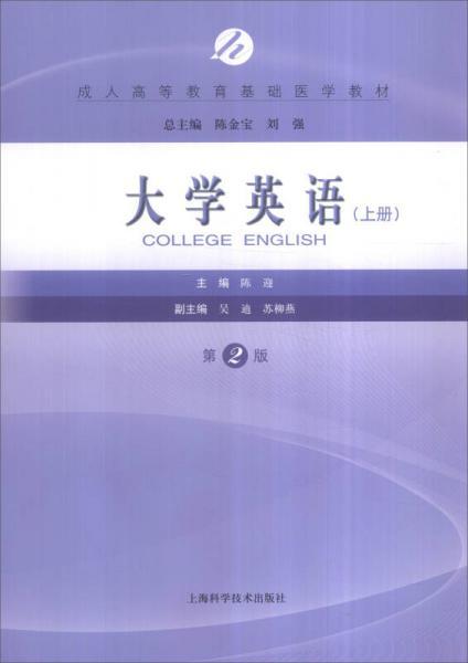 大学英语(上册 第2版)