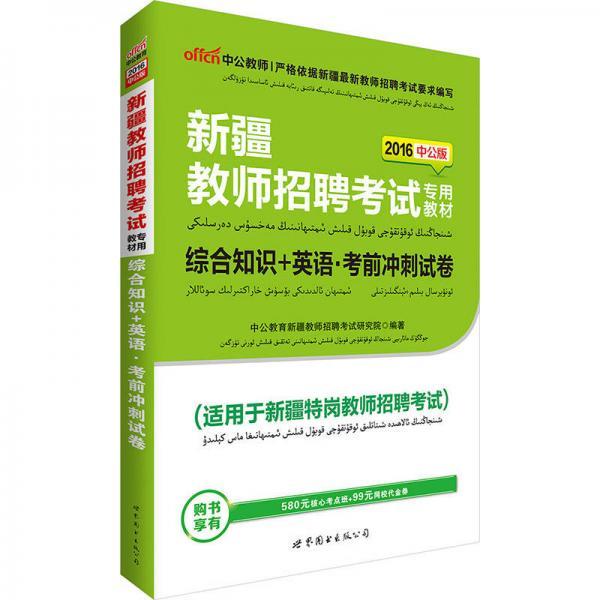中公版·2016新疆教师招聘考试专用教材:综合知识+英语考前冲刺试卷
