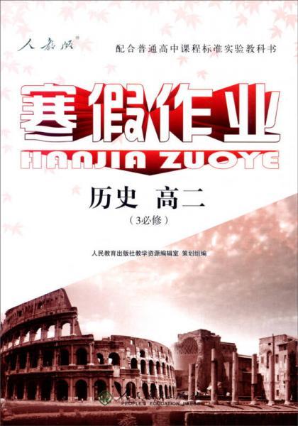 寒假作业:高二历史(必修3 人教版)