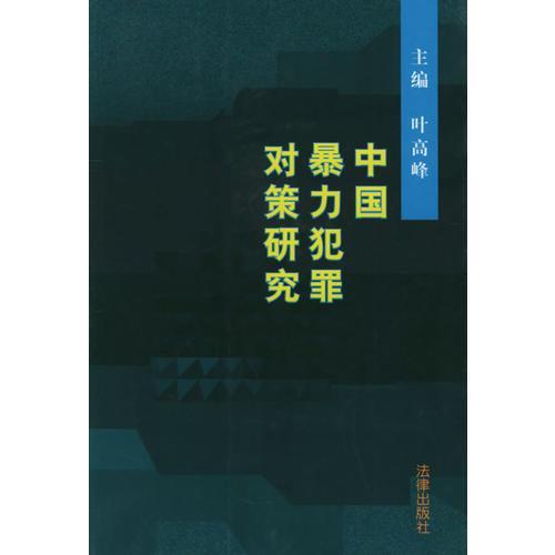 中国暴力犯罪对策研究