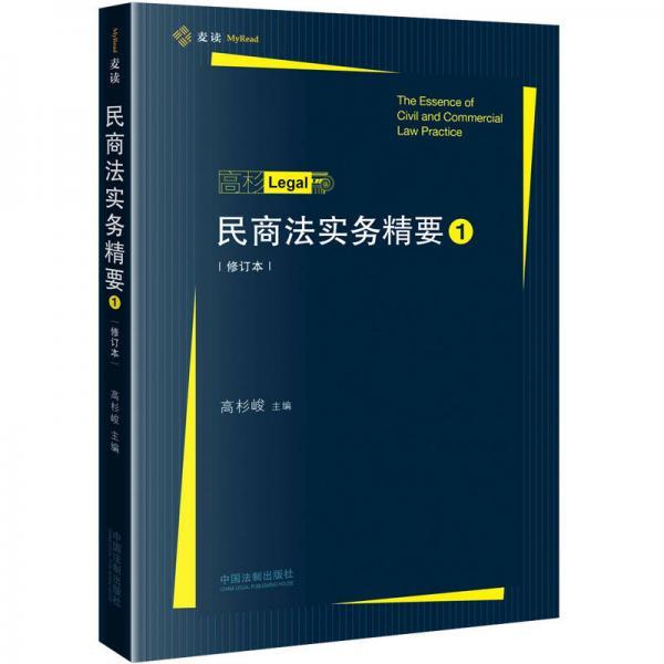 民商法实务精要(修订本)(麦读)