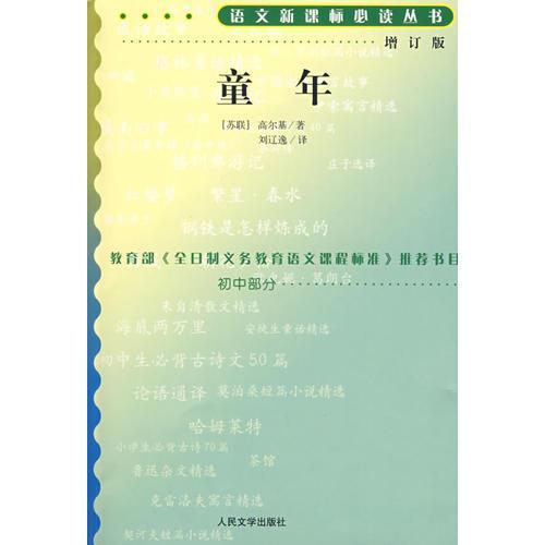 童年(增订版)语文新课标必读丛书/初中部分