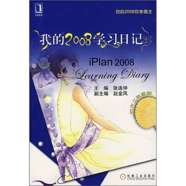 我的2008学习日记(初中2年级版)