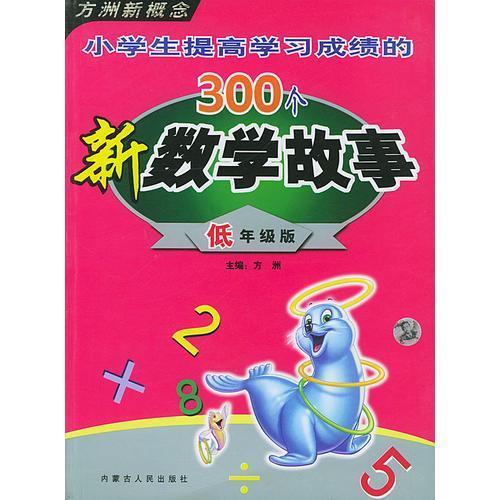 小学生提高学习成绩的300个新数学故事(低年级版)——方洲新概念