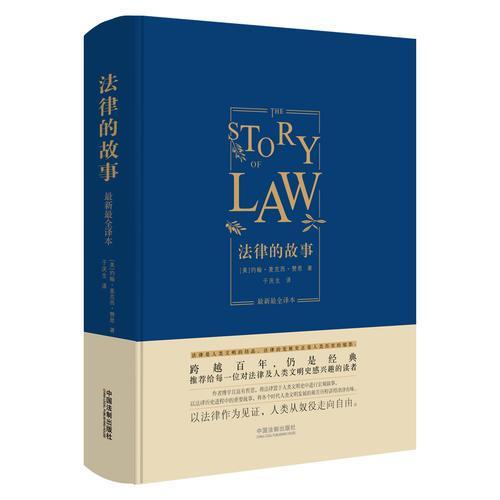 法律的故事:最新最全译本(精装版)