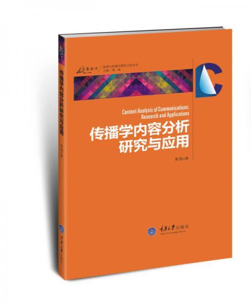 传播学内容分析研究与应用