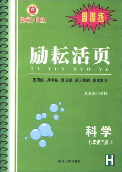 励耘书业·周周练·励耘活页:科学(7年级下册1)(H)
