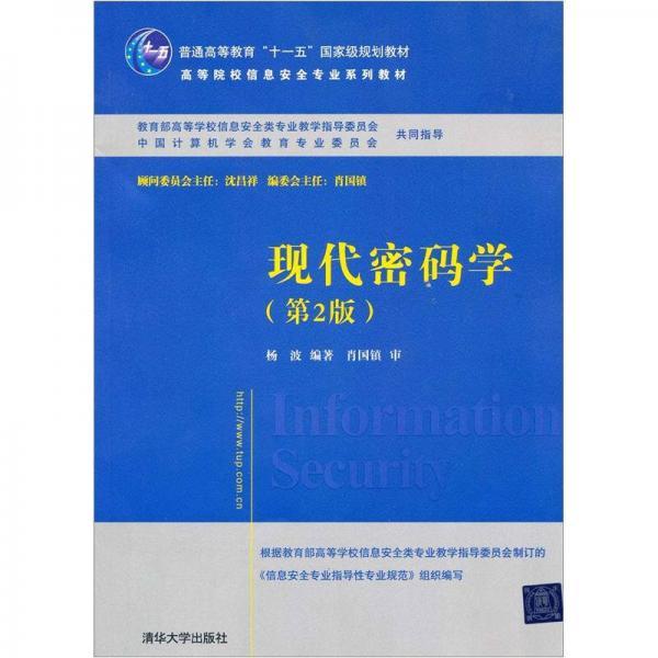高等院校信息安全专业系列教材:现代密码学(第2版)