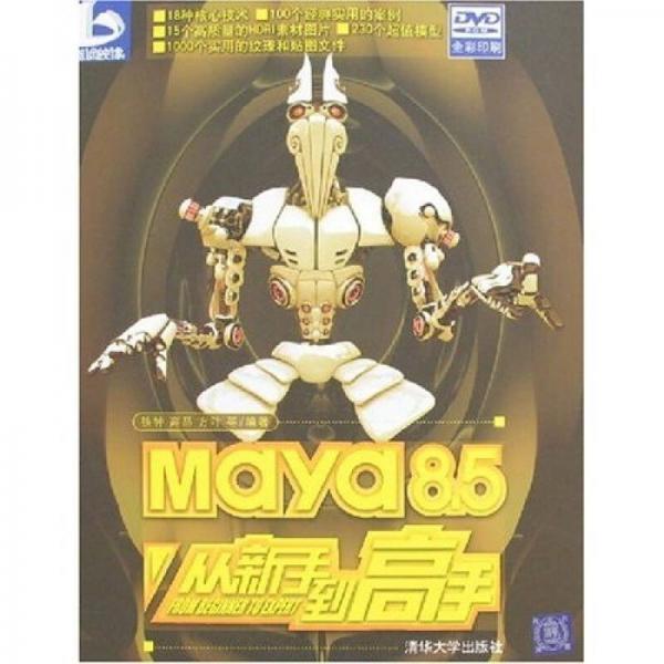 Maya 8.5从新手到高手