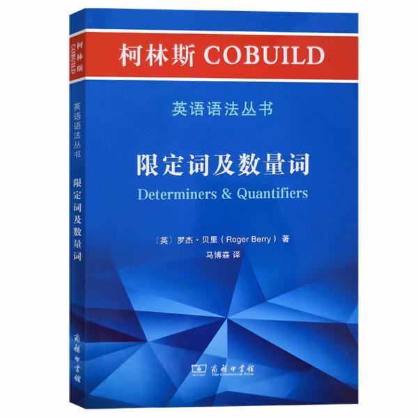 柯林斯COBUILD英语语法丛书:限定词及数量词