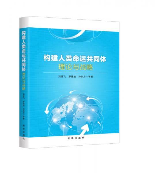 构建人类命运共同体:理论与战略