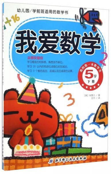 幼儿园学前班适用的数学书:我爱数学(5岁 下册)