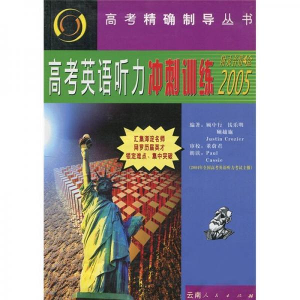 高考英语听力冲刺训练2005