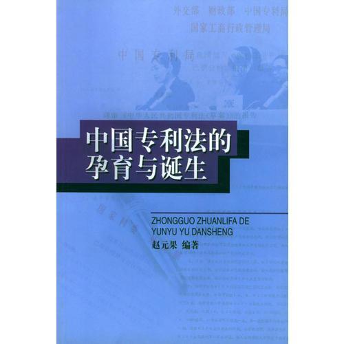 中国专利法的孕育与诞生
