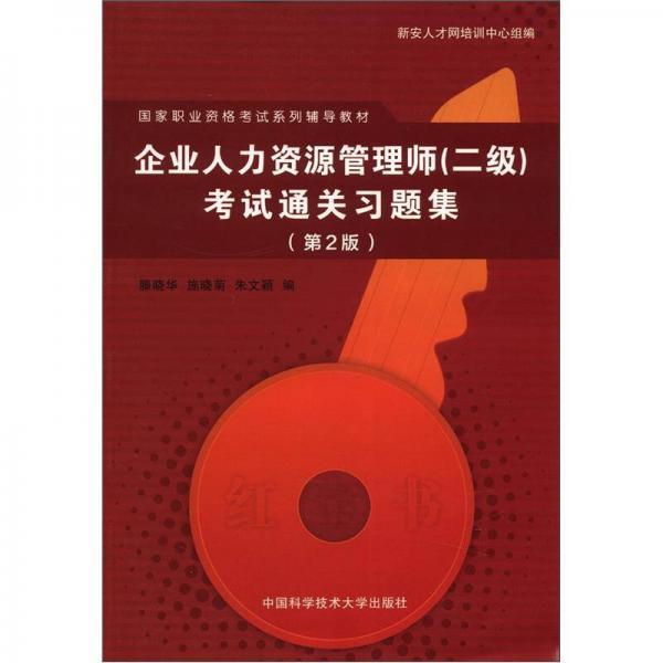 国家职业资格考试系列辅导教材:企业人力资源管理师(2级)考试通关习题集(第2版)