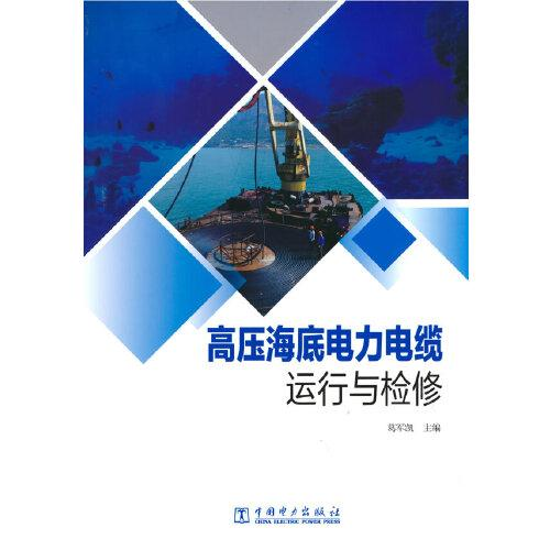 高压海底电力电缆运行与检修