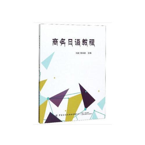 商务日语教程