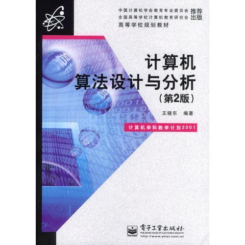 计算机算法设计与分析(第2版)