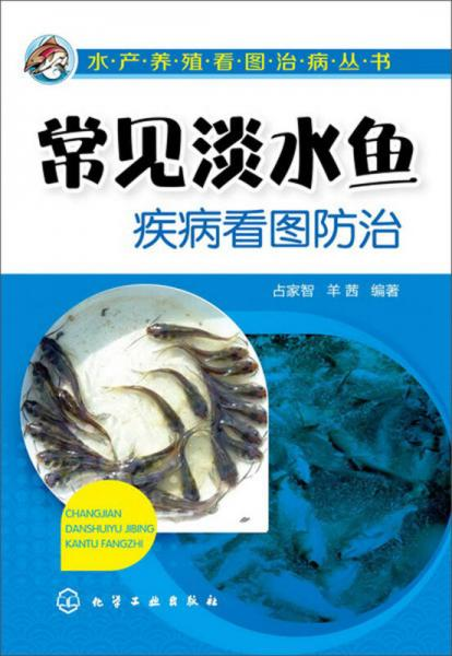 水产养殖看图治病丛书:常见淡水鱼疾病看图防治