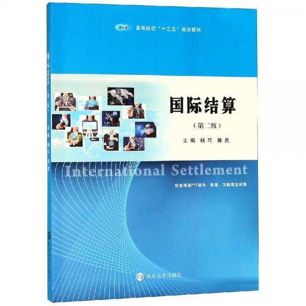 国际结算(第2版)杨巧