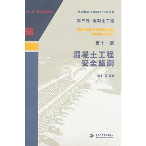 第三卷混凝土工程  第十一册  混凝土工程安全监测(水利水电工程施工技术全书)