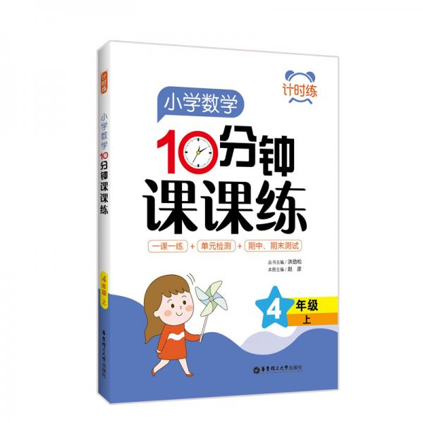 计时练:小学数学10分钟课课练(4年级上)