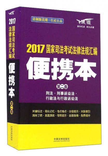 2017国家司法考试法律法规汇编(便携本 第2卷 飞跃版)