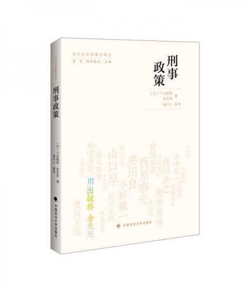 当代日本刑事法译丛:刑事政策