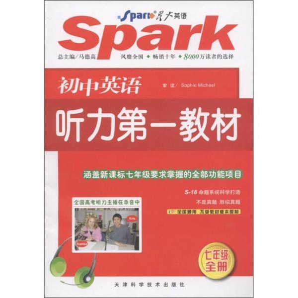 初中英语:听力第1教材(7年级全册)