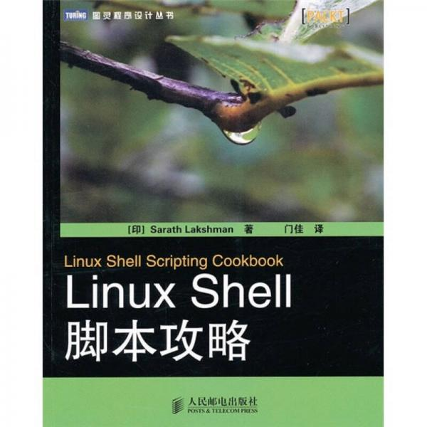 Linux Shell脚本攻略