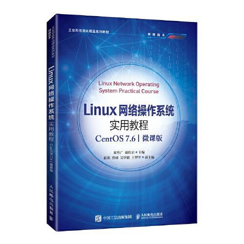 Linux网络操作系统实用教程(CentOS 7.6)(微课版)