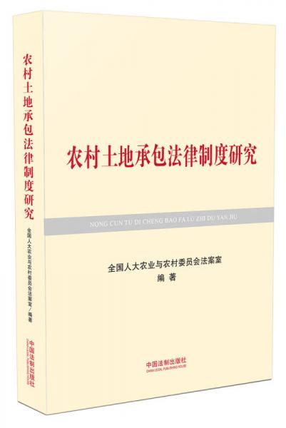 农村土地承包法律制度研究