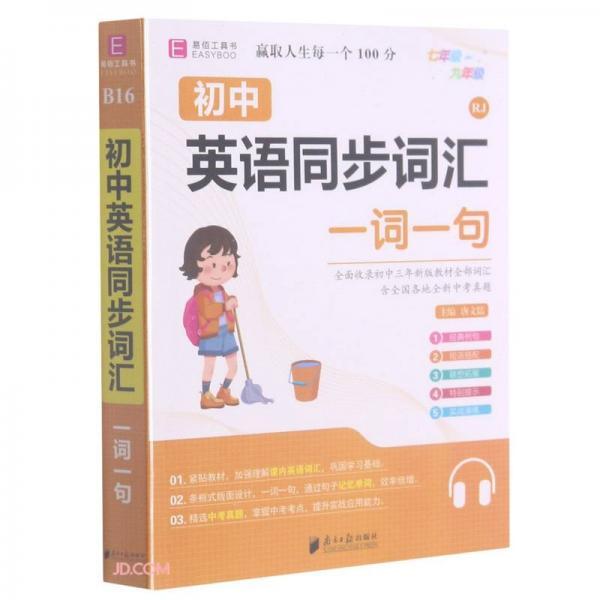 初中英语同步词汇(一词一句7年级-9年级RJ)