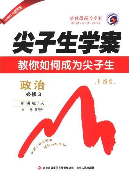 尖子生学案:政治(必修3)(新课标·人)(升级版)