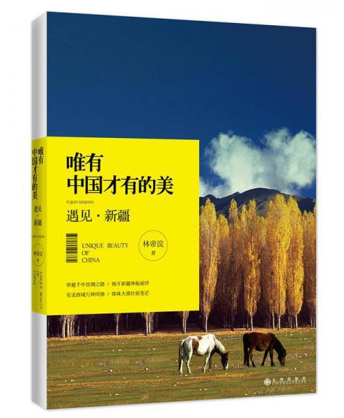 唯有中国才有的美:遇见•新疆