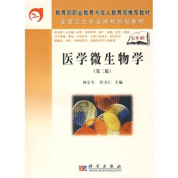 教育部职业教育与成人教育司推荐教材:医学微生物学(第2版)