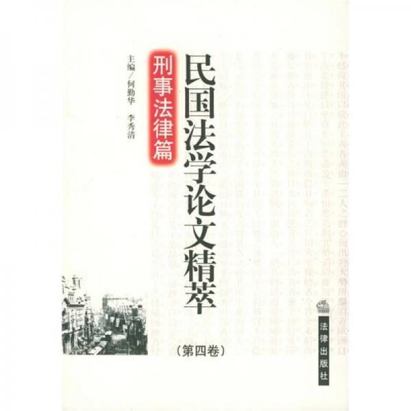 民国法学论文精萃(第4卷)